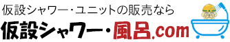 仮設シャワーユニットなら仮設シャワー・風呂.com