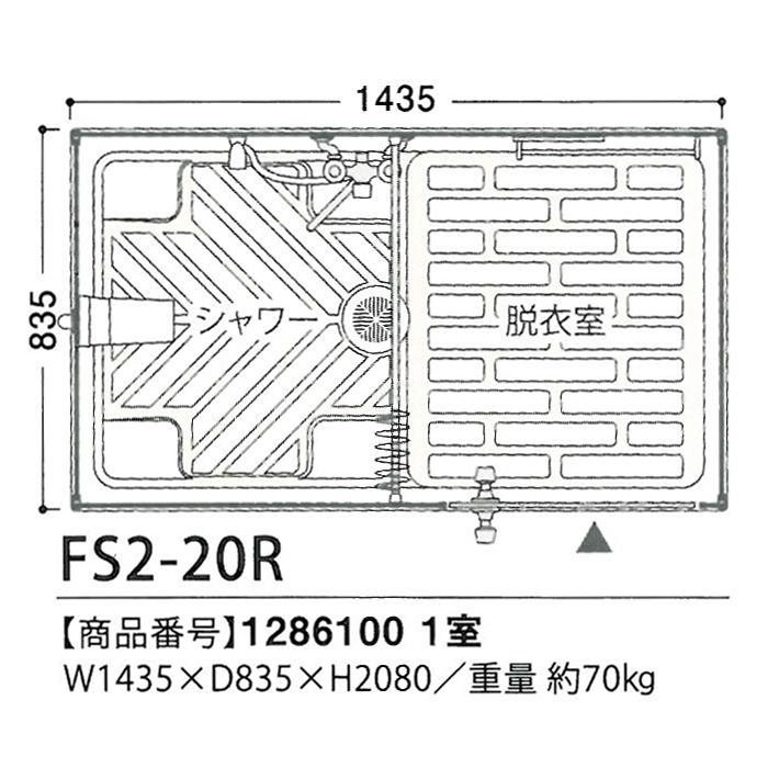 【ハマネツ】 仮設屋外シャワーユニット 側面扉 [FS2-20R]