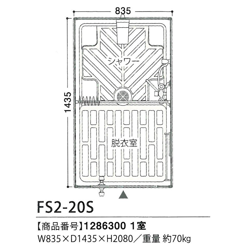 【ハマネツ】 仮設屋外シャワーユニット 正面扉 [FS2-20S]