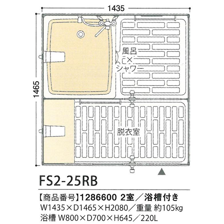 【ハマネツ】 仮設屋外風呂シャワーユニット 2室タイプ 浴槽付 側面扉 [FS2-25RB]