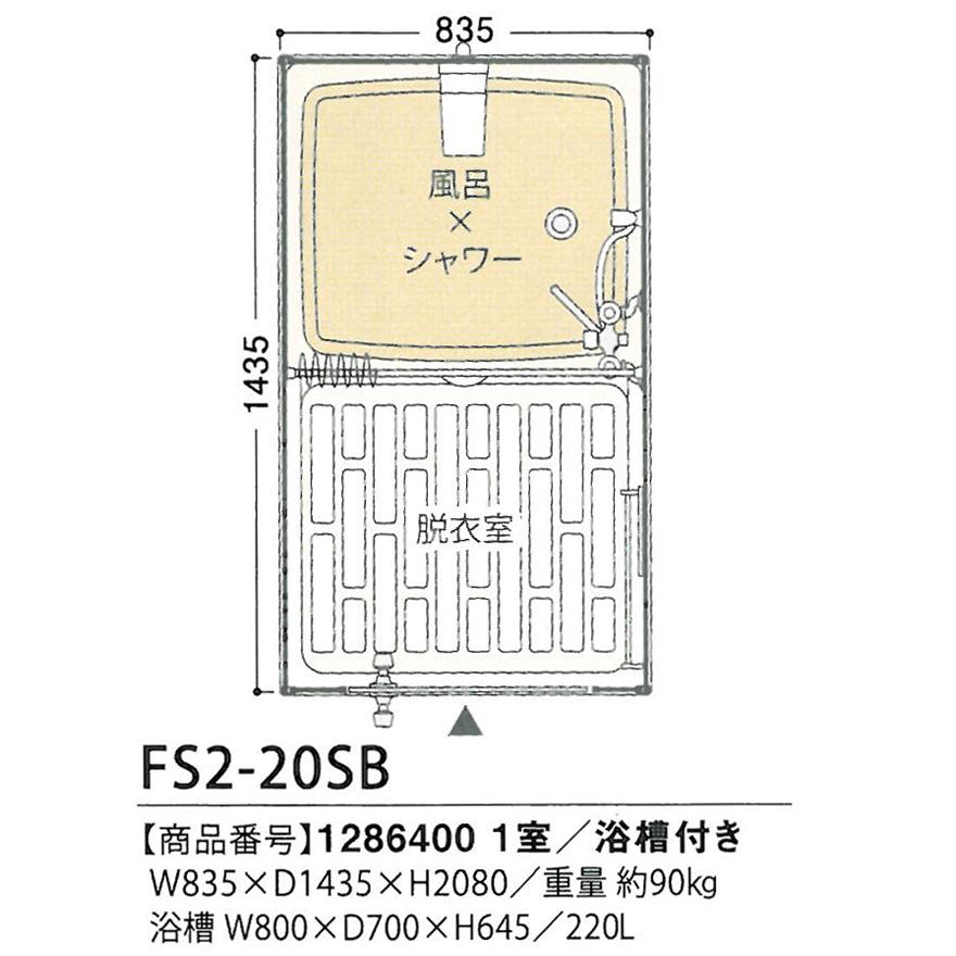 【ハマネツ】 仮設屋外風呂シャワーユニット 浴槽付 正面扉 [FS2-20SB]