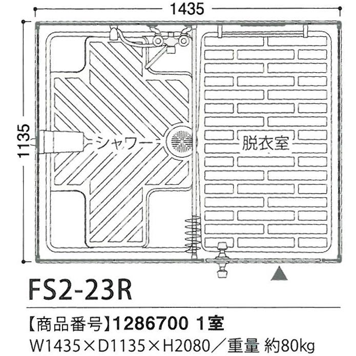 【ハマネツ】 仮設屋外シャワーユニット 側面扉 [FS2-23R]