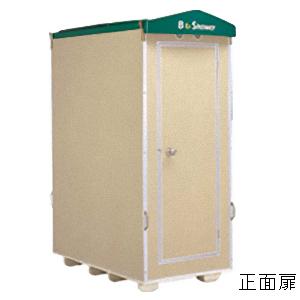 【ハマネツ】 仮設屋外風呂シャワーユニット 浴槽付 正面扉 [FS2-23SB]