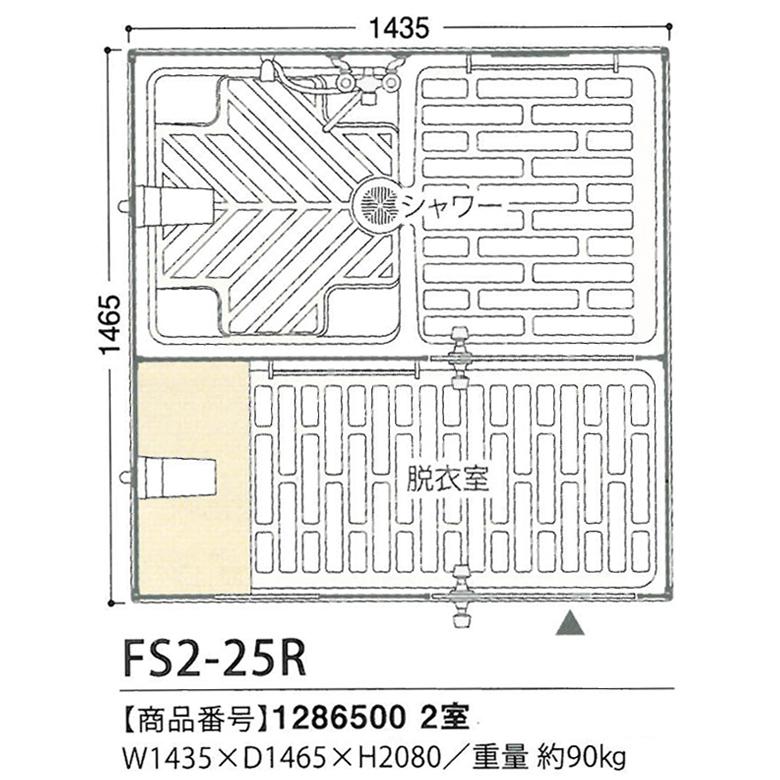 【ハマネツ】 仮設屋外シャワーユニット 2室タイプ 側面扉 [FS2-25R]