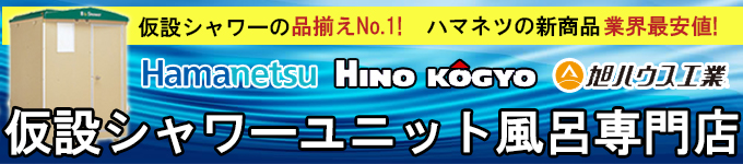 shower_banner