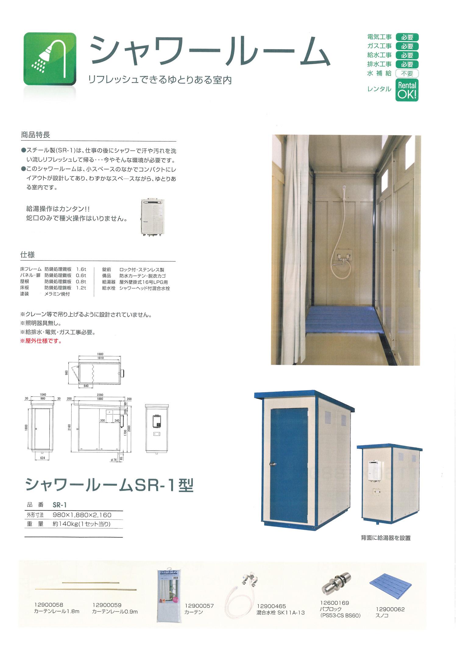 [仮設シャワーユニット][送料無料][建設ラッシュ][旭ハウス工業][シャワールームSR-1型]2