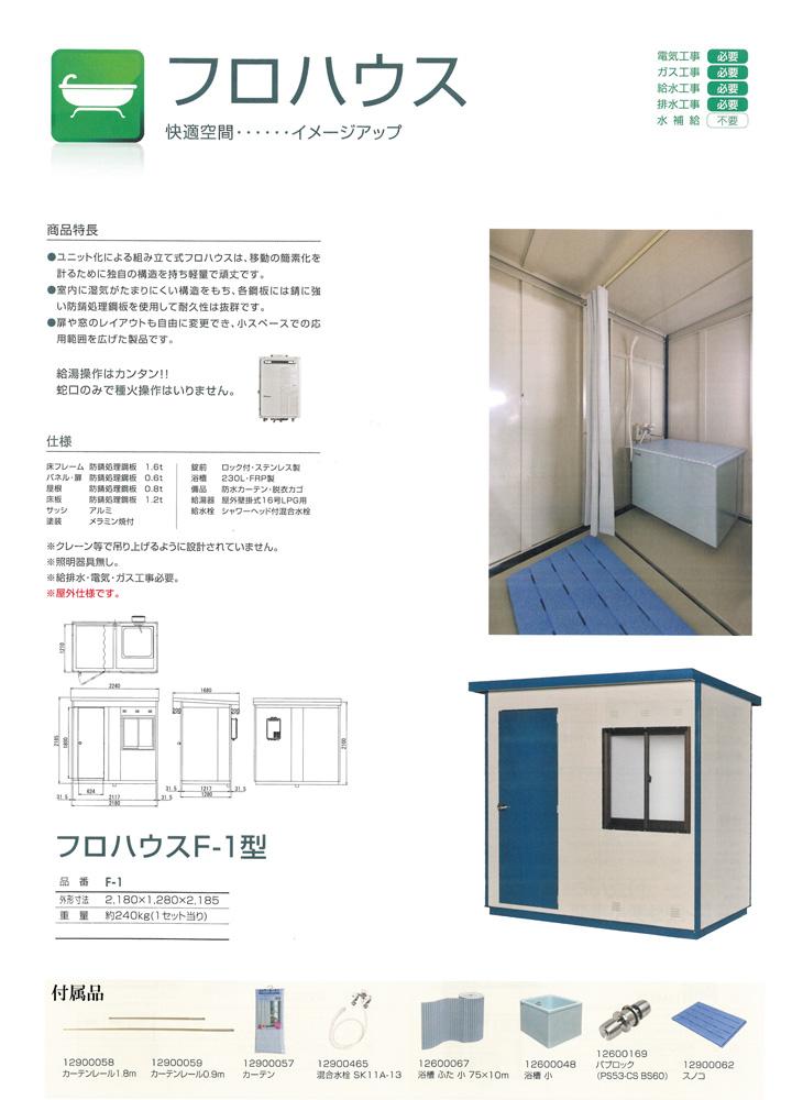 [仮設シャワーユニット][送料無料][建設ラッシュ][旭ハウス工業][フロハウスF-1型]2