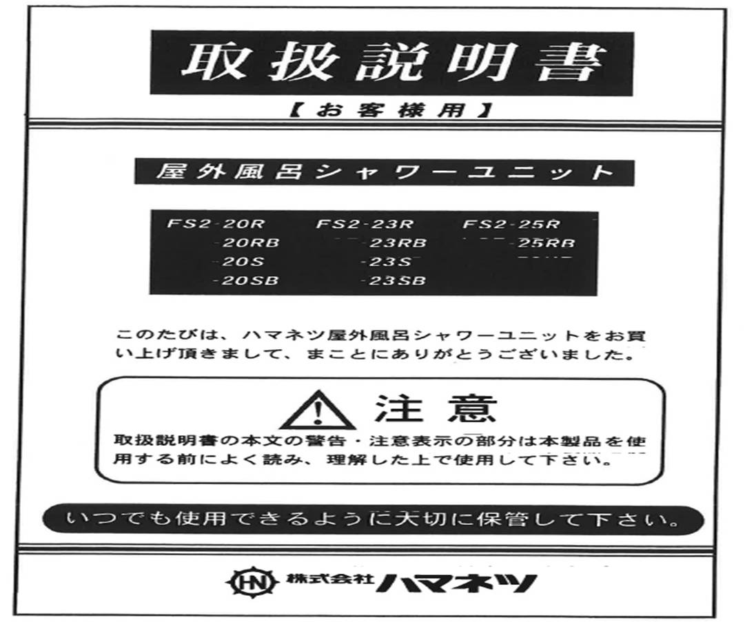 ハマネツ仮設シャワーユニット取扱い説明書1