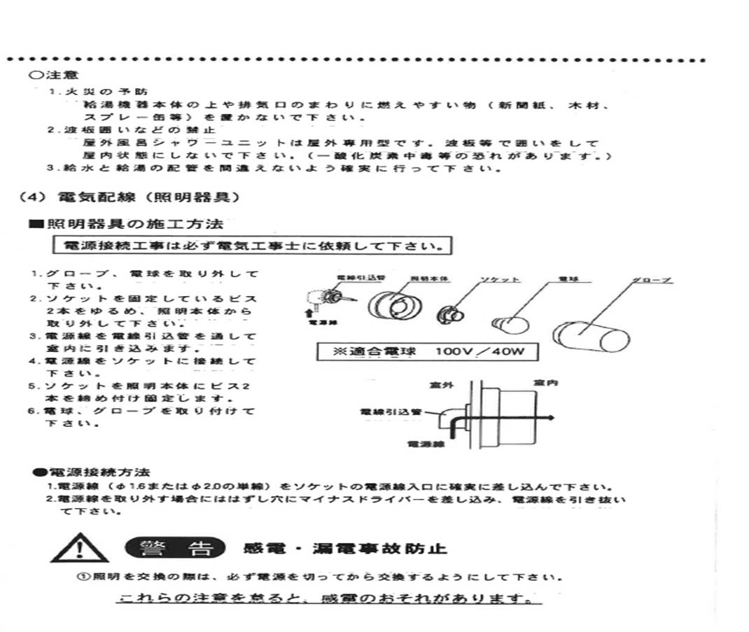ハマネツ仮設シャワーユニット取扱い説明書5