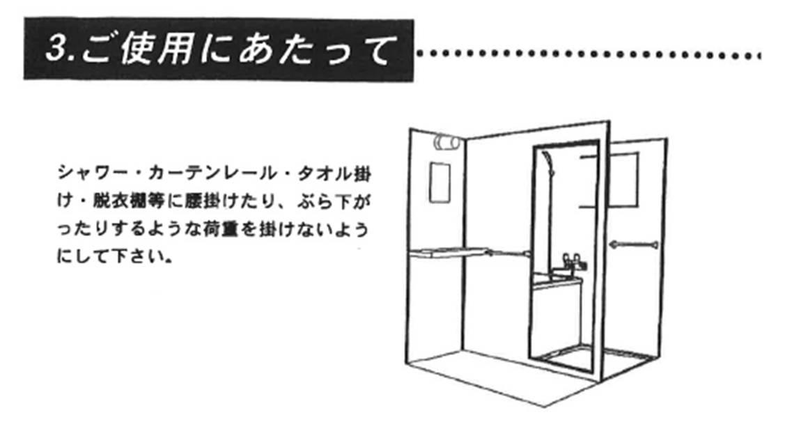 ハマネツ仮設シャワーユニット取扱い説明書7