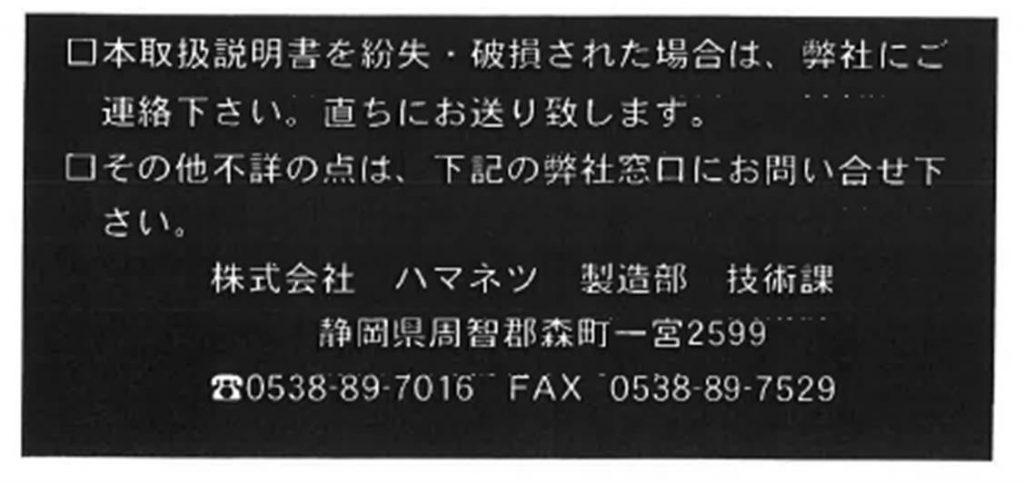 ハマネツ仮設シャワーユニット取扱い説明書8