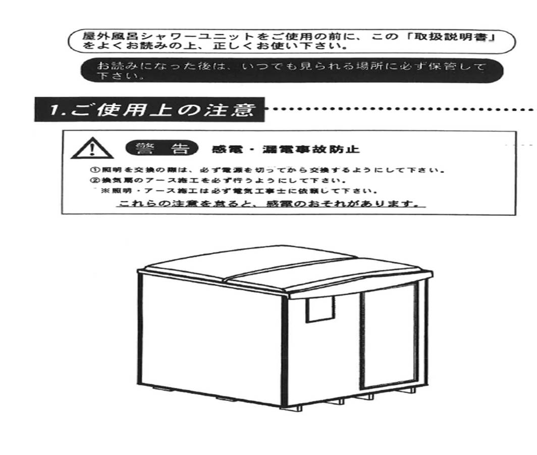 ハマネツ仮設シャワーユニット取扱い説明書2