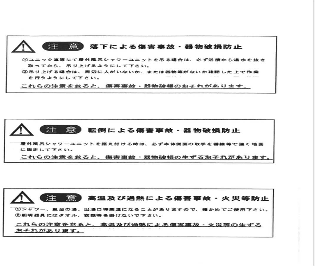 ハマネツ仮設シャワーユニット取扱い説明書3