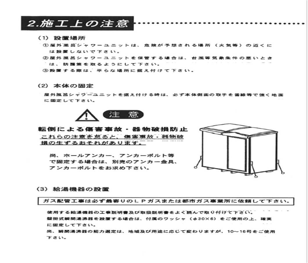 ハマネツ仮設シャワーユニット取扱い説明書4