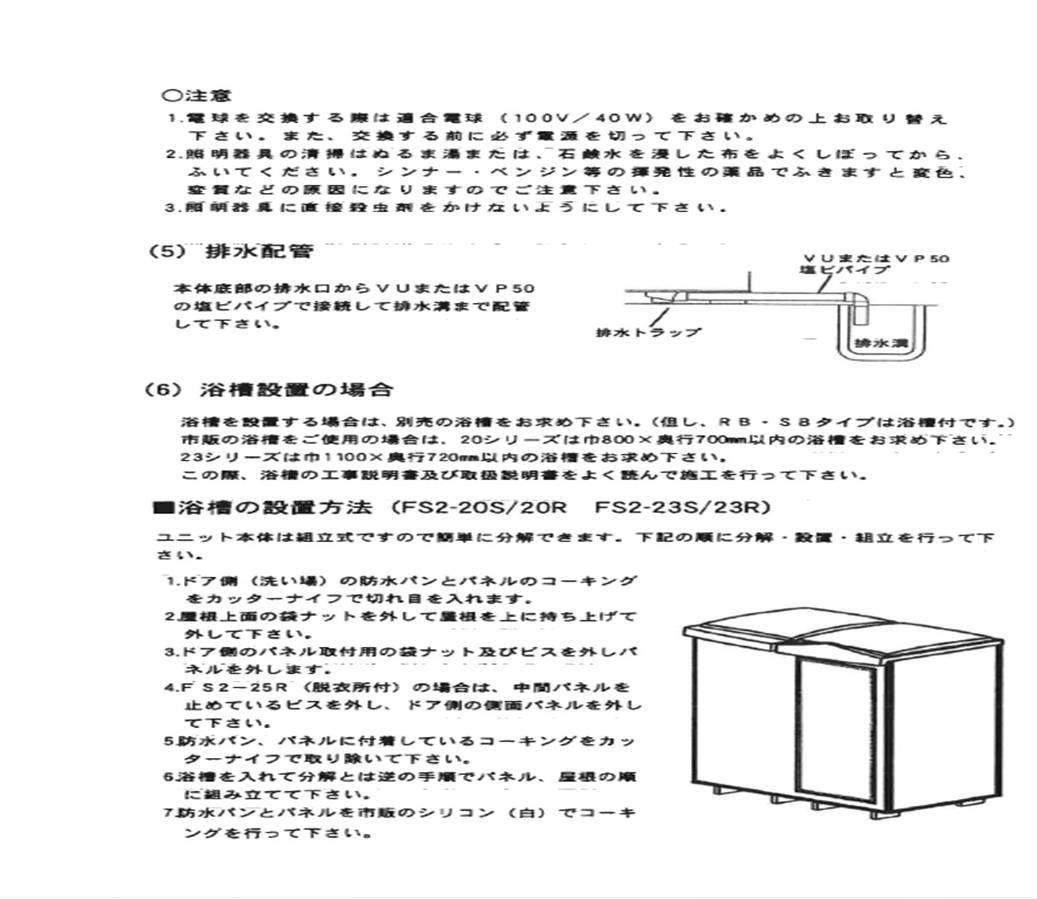 ハマネツ仮設シャワーユニット取扱い説明書6