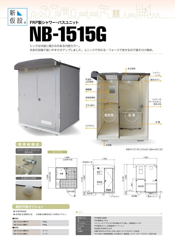 nb-1515g