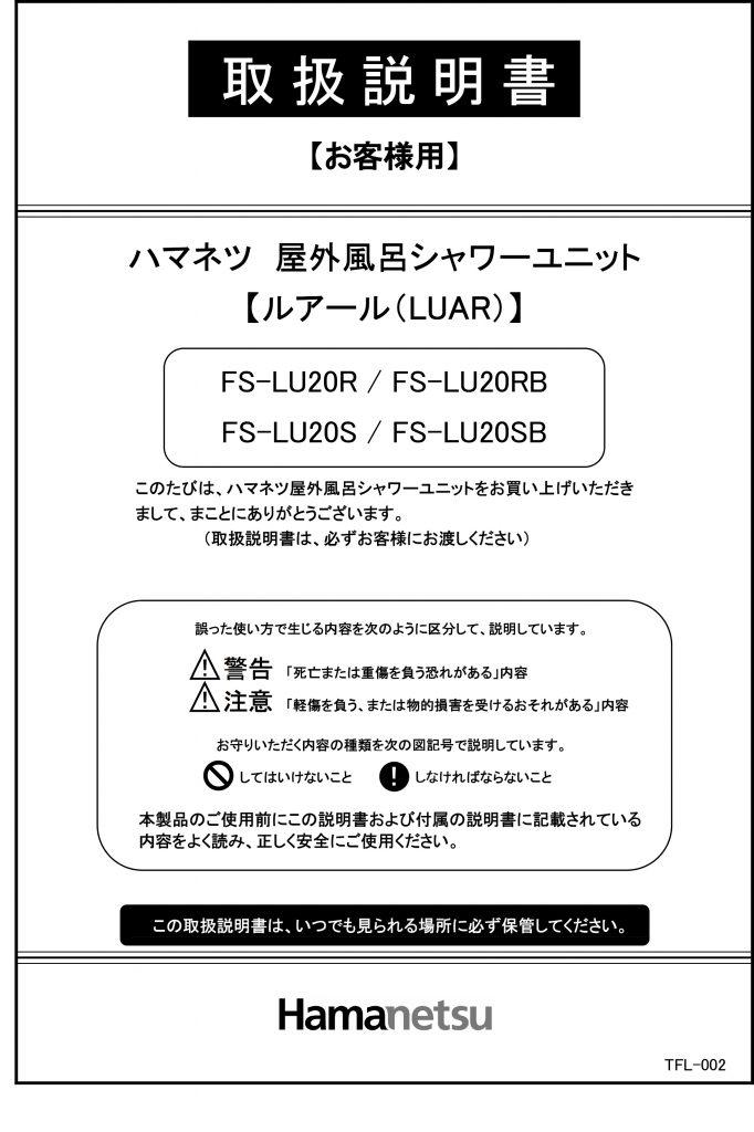 FS-LU_manual1