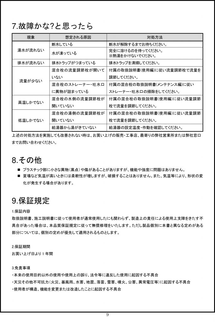 FS-LU_manual10