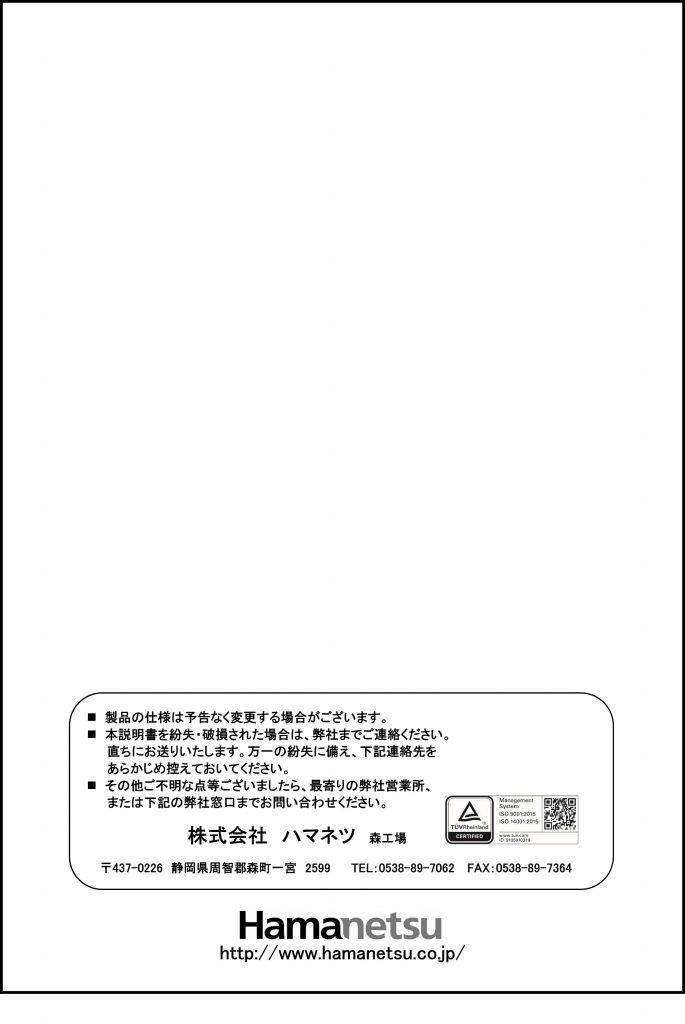 FS-LU_manual12