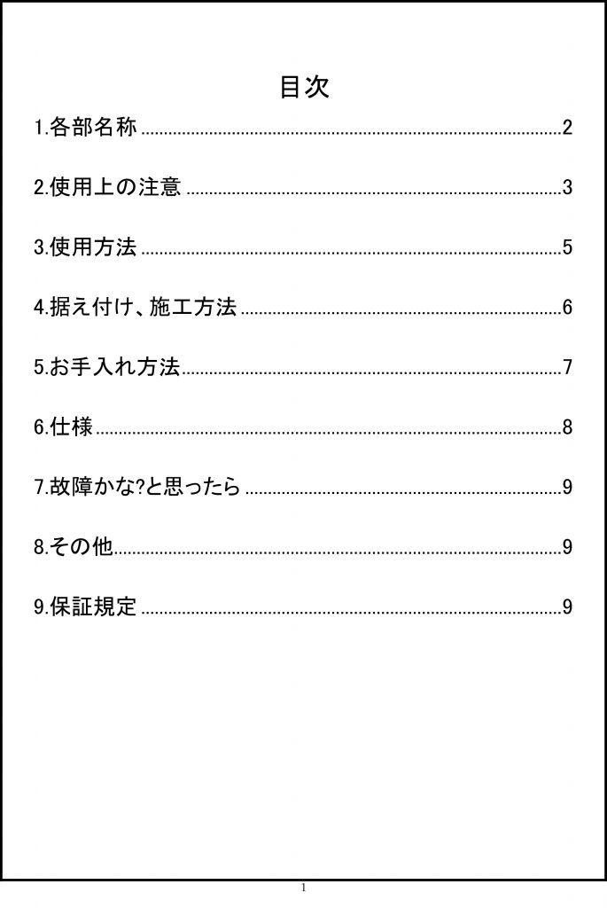 FS-LU_manual2