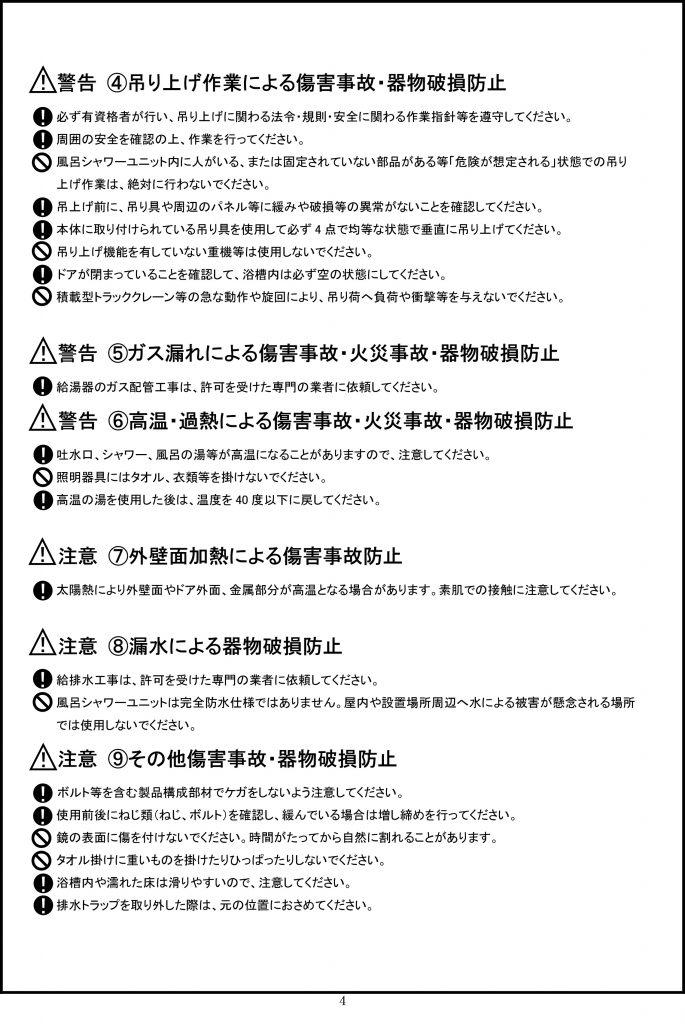 FS-LU_manual5