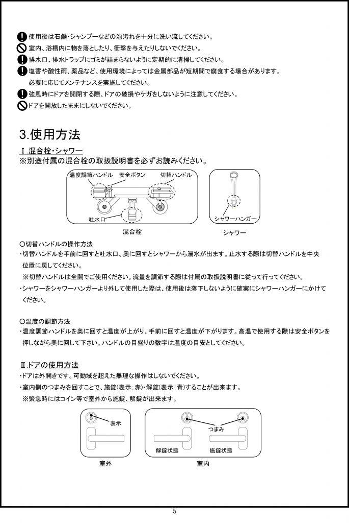 FS-LU_manual6