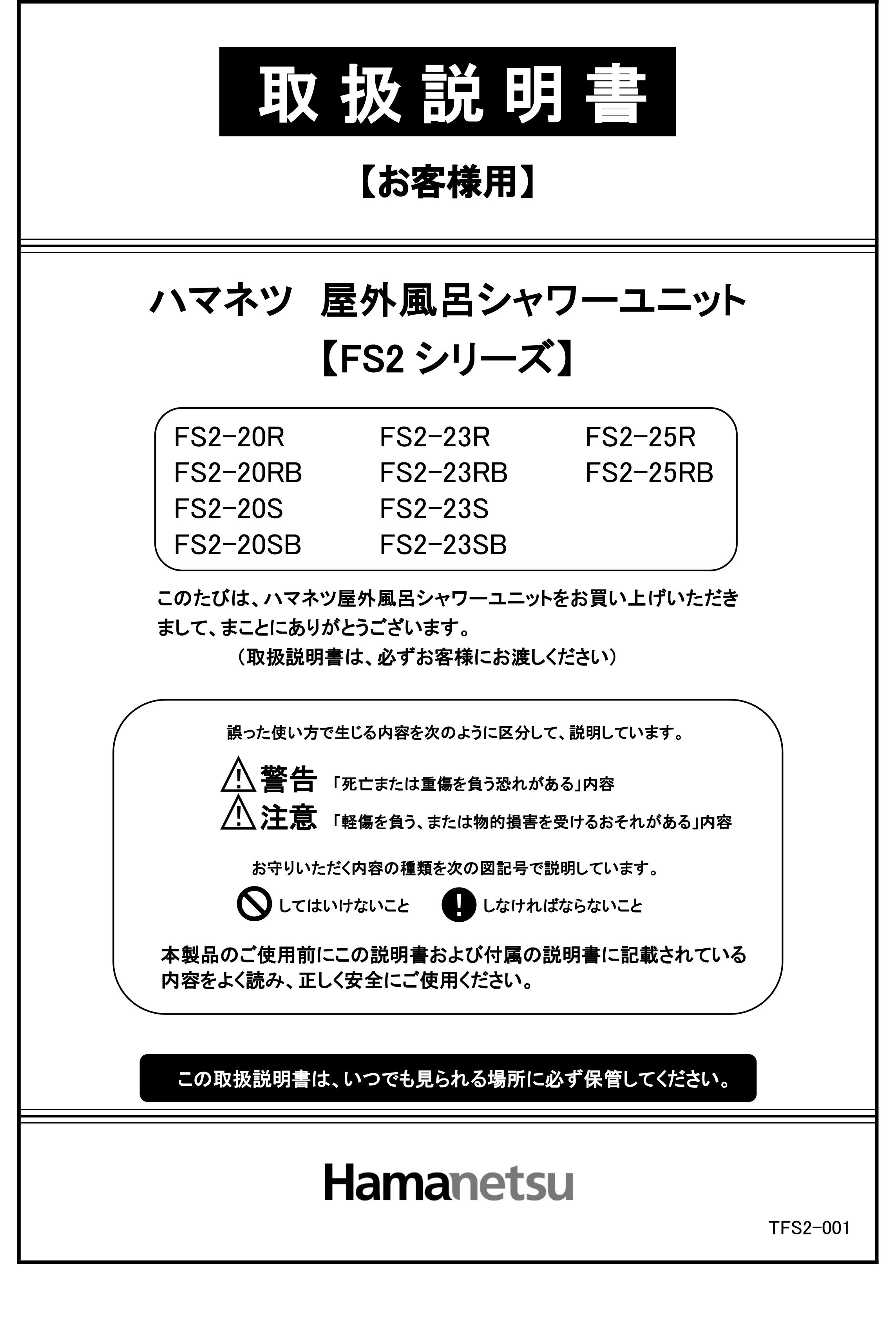 FS2_manual1