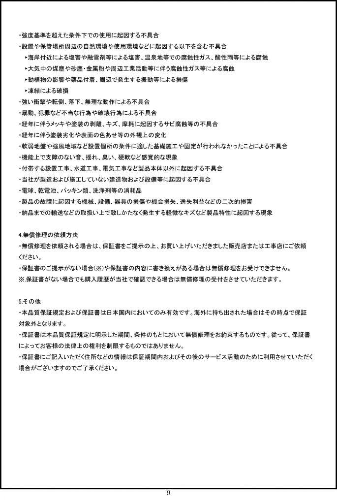FS2_manual10