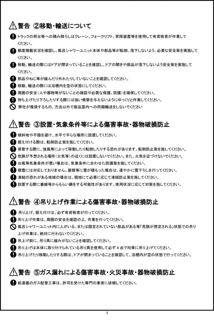 FS2_manual5