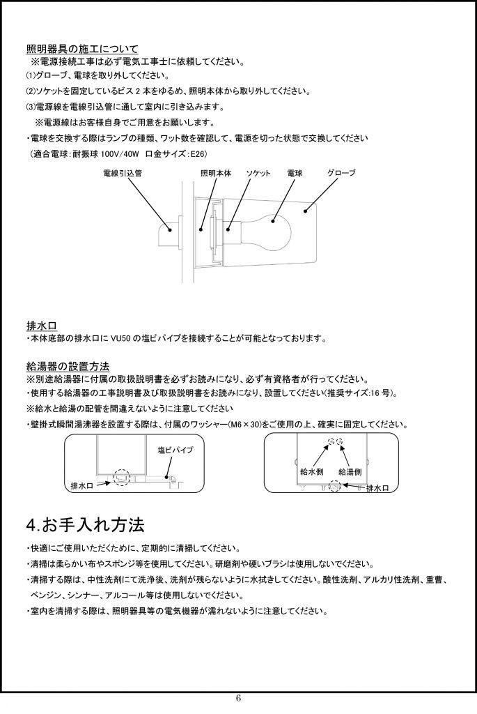 FS2_manual7