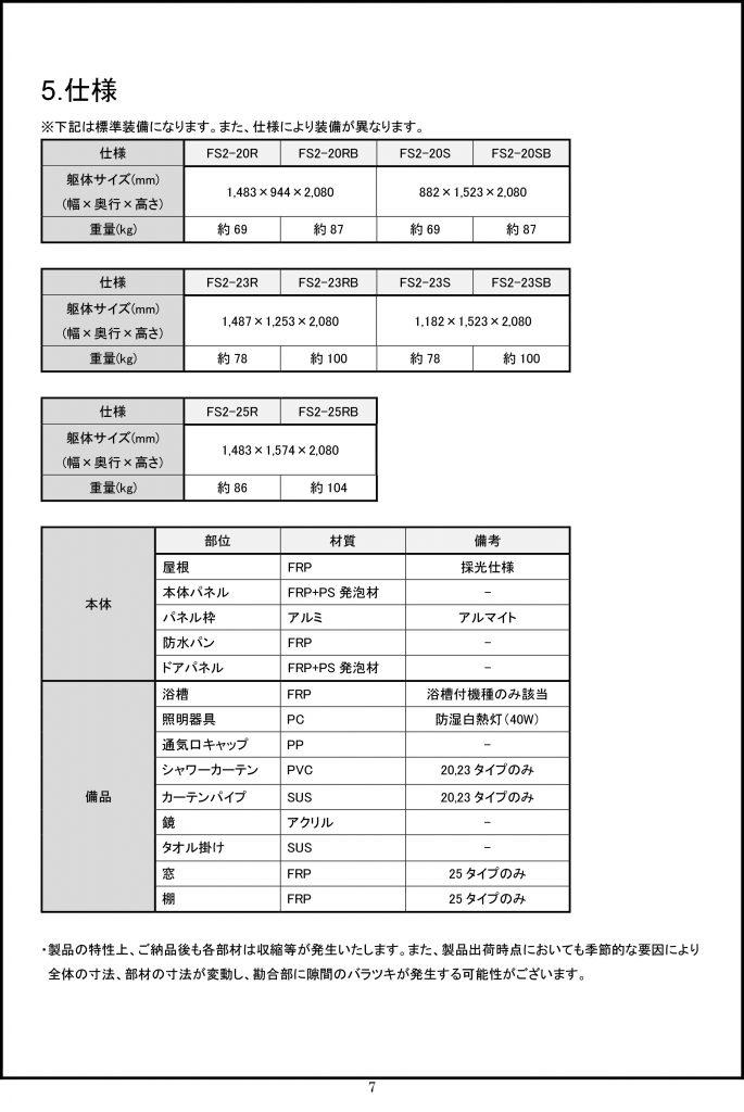 FS2_manual8