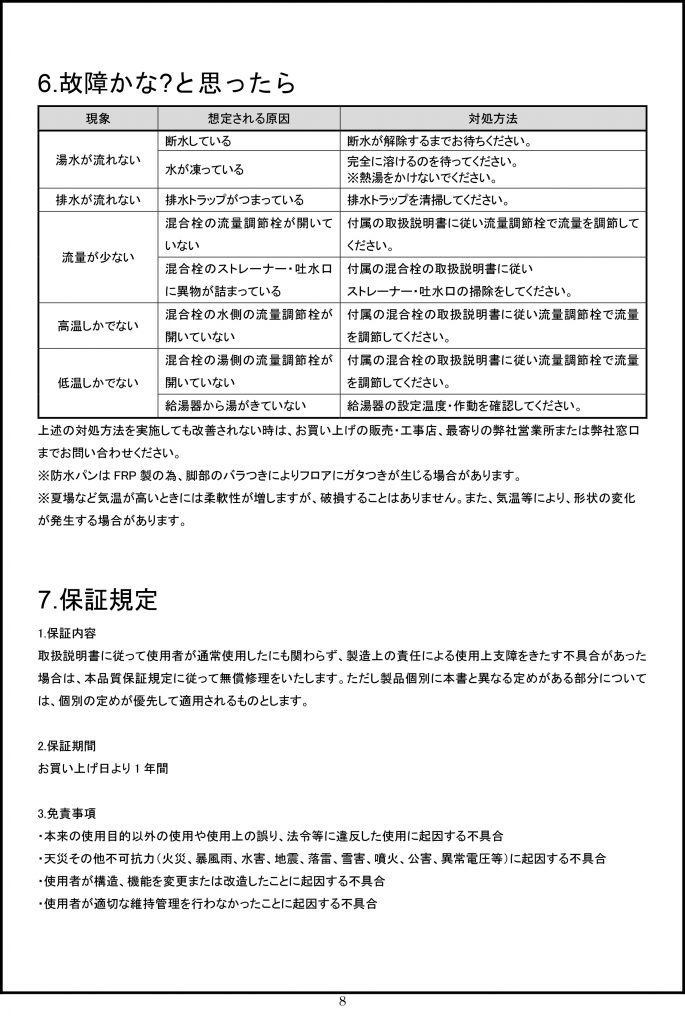 FS2_manual9